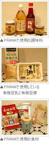 PARNAで使用の調味料