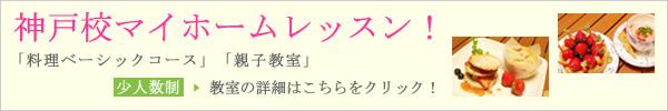 マクロビ 料理教室 神戸