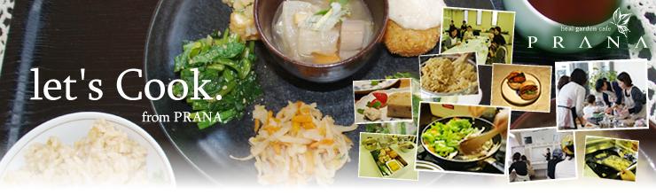 料理教室 大阪